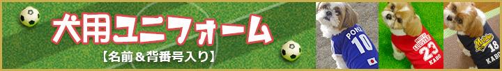 犬用サッカーユニフォーム