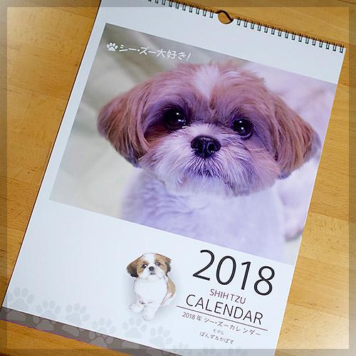 2018年シーズーカレンダー