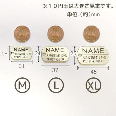 サイズ一覧、名前彫刻シンプル迷子札