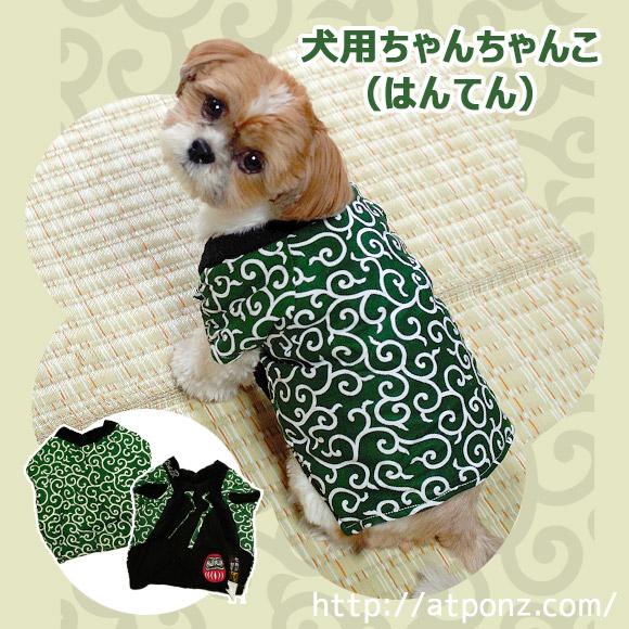 犬用ちゃんちゃんこ(はんてん)