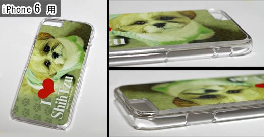 iPhone用ケース、シーズー大好きモデル