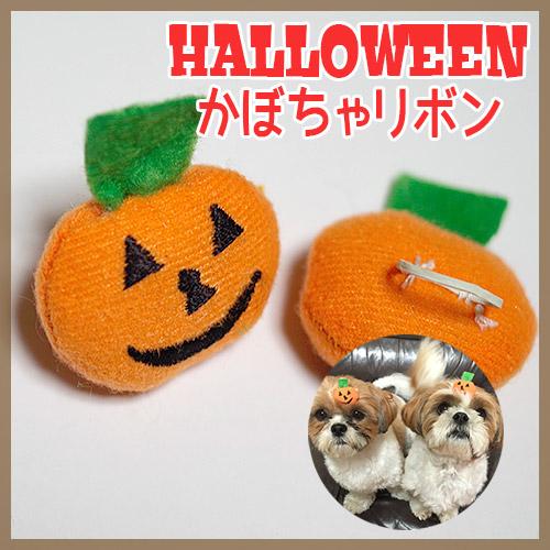 ペット用かぼちゃリボン(ハロウィングッズ)