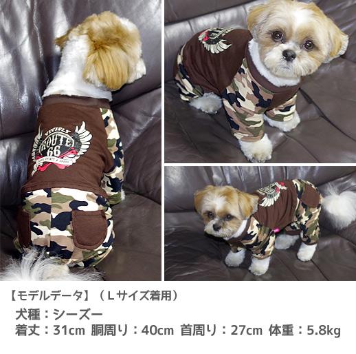 犬用迷彩カバーオール