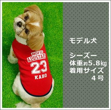 犬用バスケット風ユニフォーム