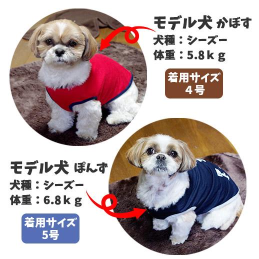 犬用ネタTシャツ