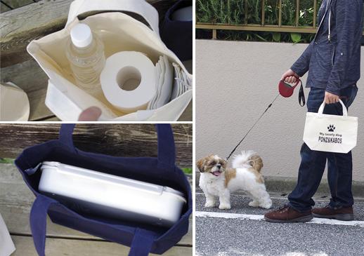 名前入り犬のお散歩バッグ