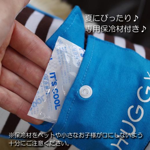 保冷剤&ポケット付き♪ボーダータンクトップ』