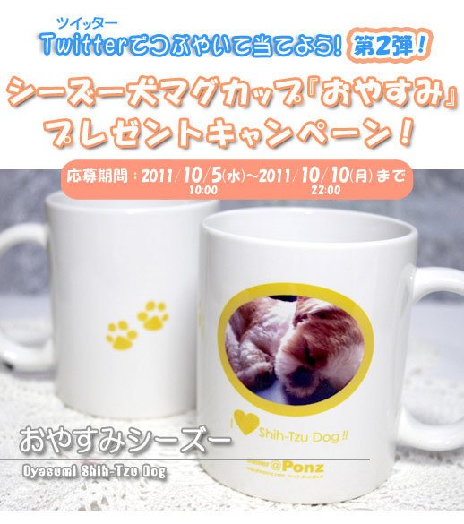 シーズー犬マグカッププレゼント