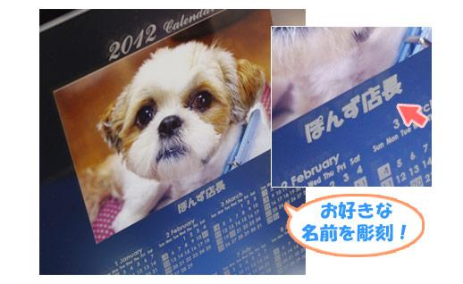 2012年の年間カレンダー付きフォトスタンド
