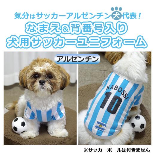 サッカーアルゼンチン代表、名前&背番号入り犬用ユニフォーム