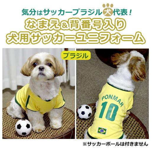 サッカーブラジル代表、名前&背番号入り犬用ユニフォーム