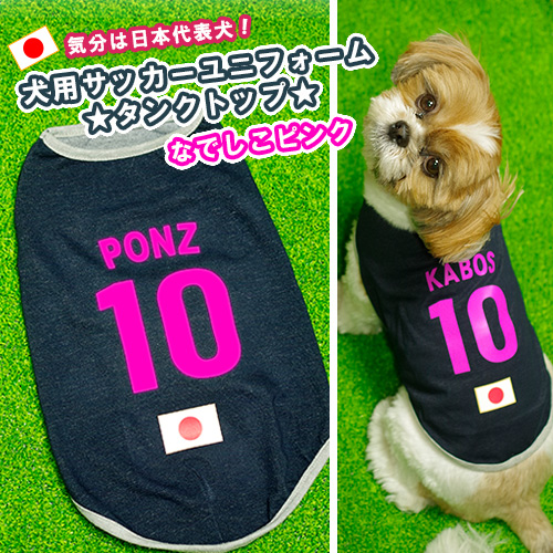 サッカーなでしこピンク日本代表、名前&背番号入り犬用ユニフォーム(タンクトップ)