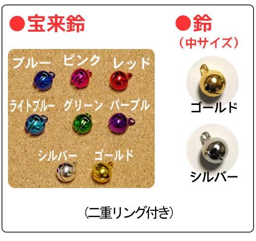 首輪用の鈴単品
